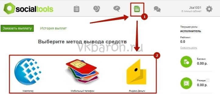 Заработок в ВКонтакте на своей странице 6