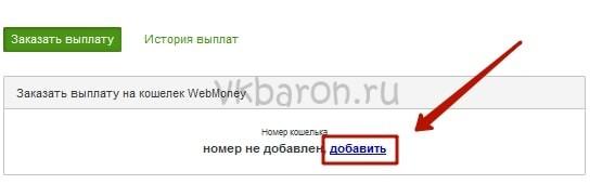 Заработок в ВКонтакте на своей странице 7
