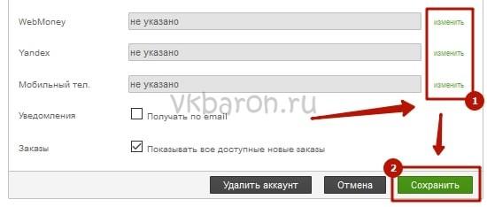Заработок в ВКонтакте на своей странице 8