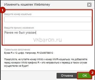 Заработок в ВКонтакте на своей странице 9