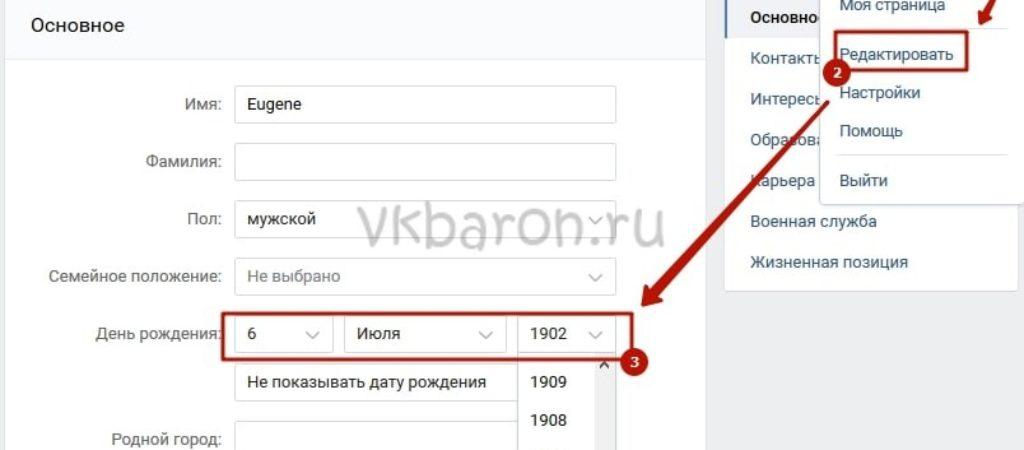 Как изменить дату рождения в ВКонтакте
