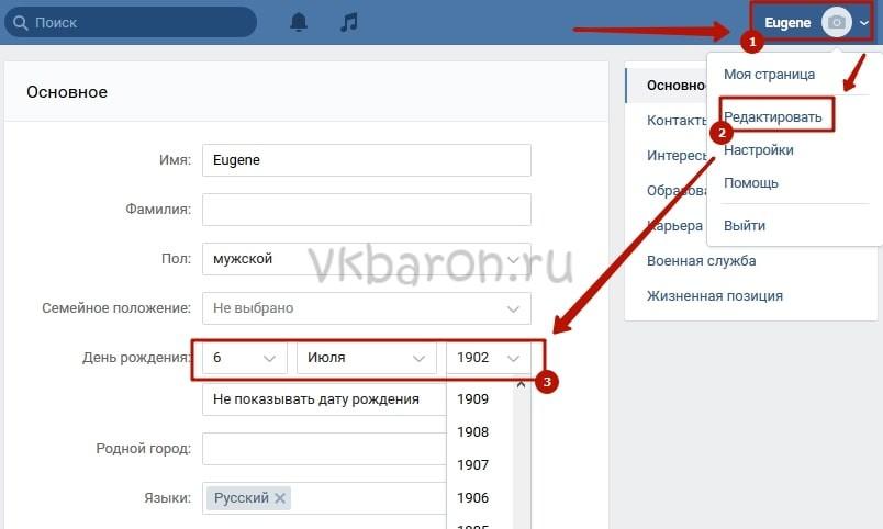 Как изменить дату рождения в ВКонтакте 1-min