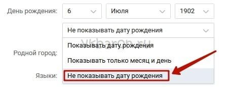 Как изменить дату рождения в ВКонтакте 3-min