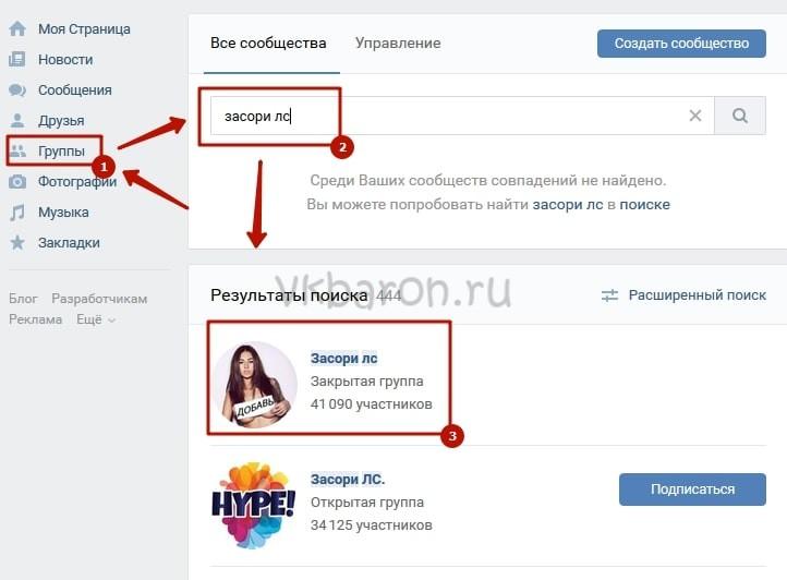 Как накрутить сообщения в ВКонтакте 1-min