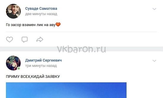 Как накрутить сообщения в ВКонтакте 2-min
