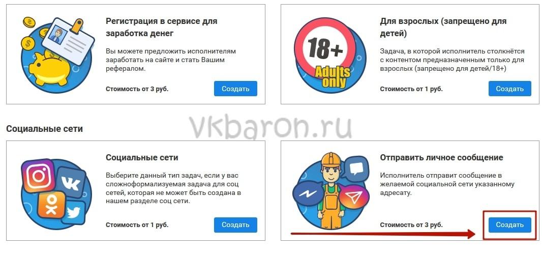 Как накрутить сообщения в ВКонтакте 5-min