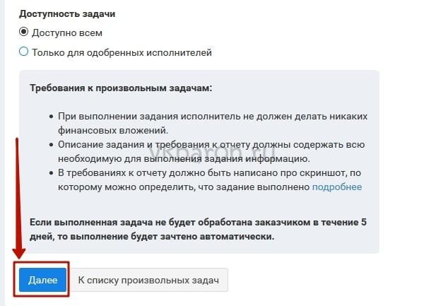 Как накрутить сообщения в ВКонтакте 6-min