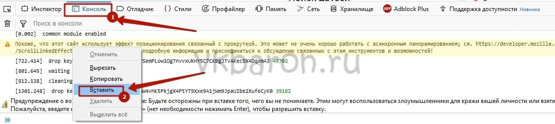 Как накрутить сообщения в ВКонтакте 8-min