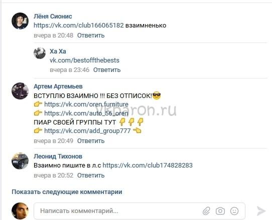 Как накрутить участников в группу ВКонтакте бесплатно 2-min