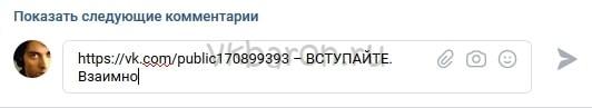 Как накрутить участников в группу ВКонтакте бесплатно 3-min