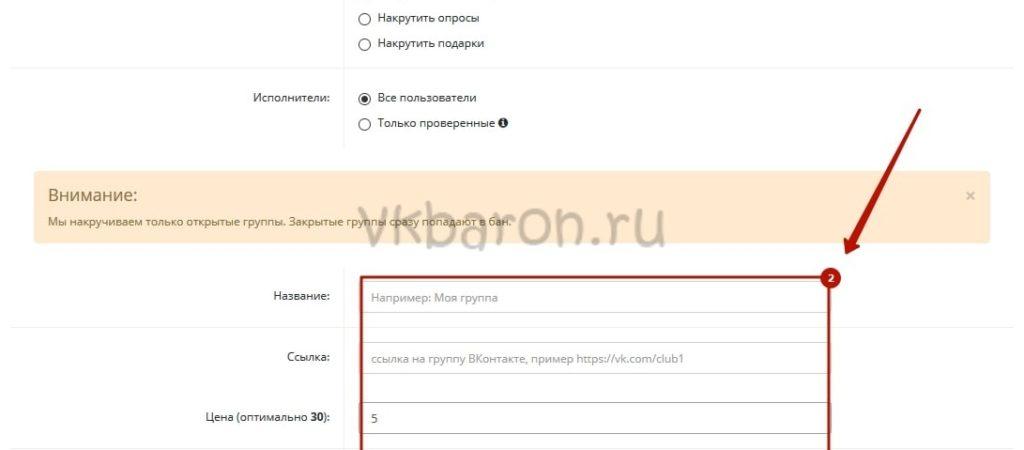 Как набрать участников в группу ВКонтакте бесплатно