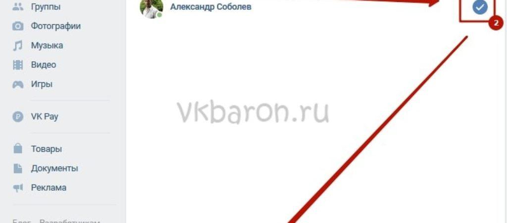 Как назвать беседу в ВКонтакте — прикольные и смешные примеры