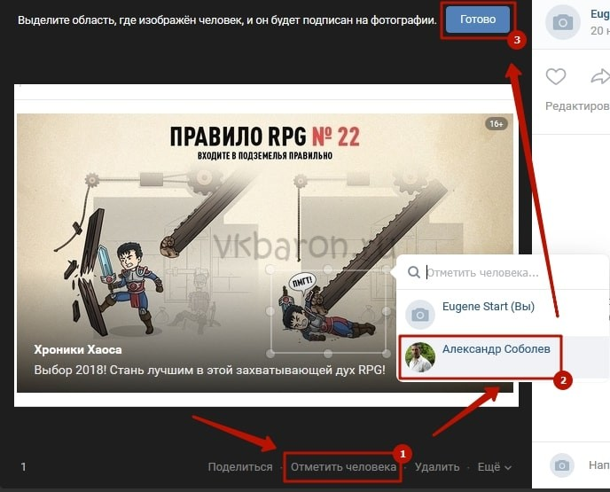 Как отметить человека на фото в ВКонтакте 1-min