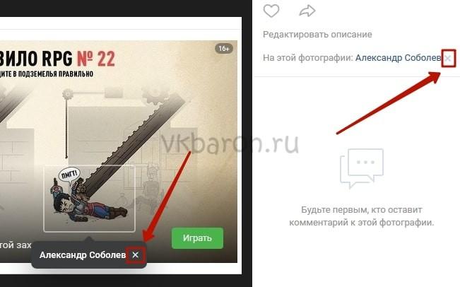 Как отметить человека на фото в ВКонтакте 2-min