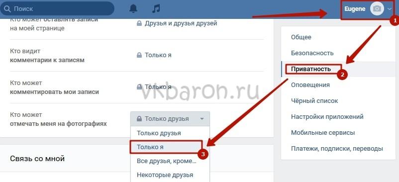 Как отметить человека на фото в ВКонтакте 3-min