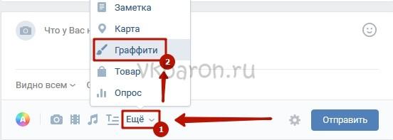 Как писать цветными буквами в ВКонтакте 1