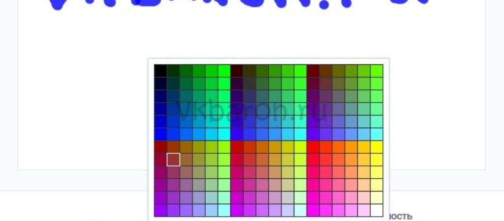 Как писать цветными буквами в ВКонтакте
