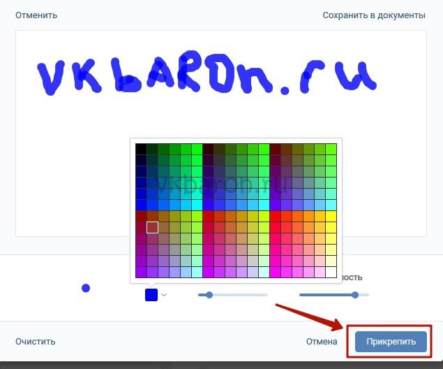 Как писать цветными буквами в ВКонтакте 2