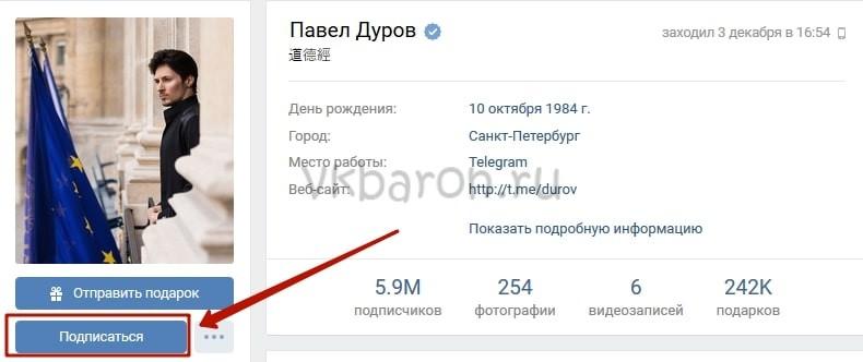 Как подписаться на человека или группу ВКонтакте 1-min