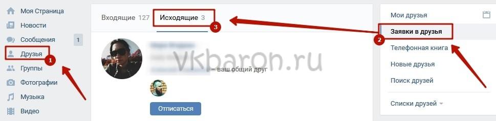 Как подписаться на человека или группу ВКонтакте 2-min