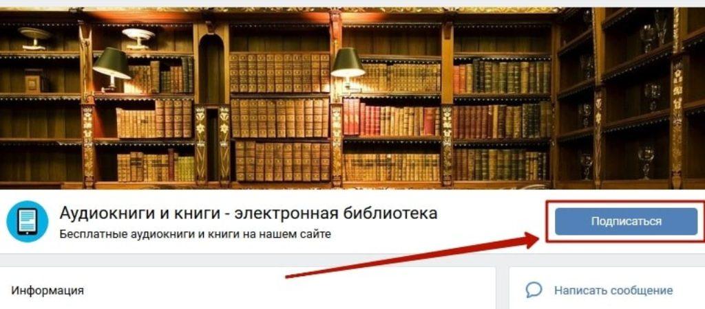 Как подписаться на человека или группу ВКонтакте