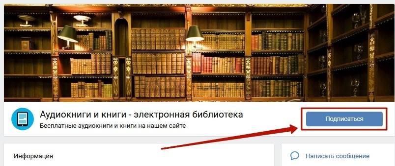 Как подписаться на человека или группу ВКонтакте 3-min