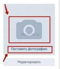 Как поставить аватарку в ВК 1-min