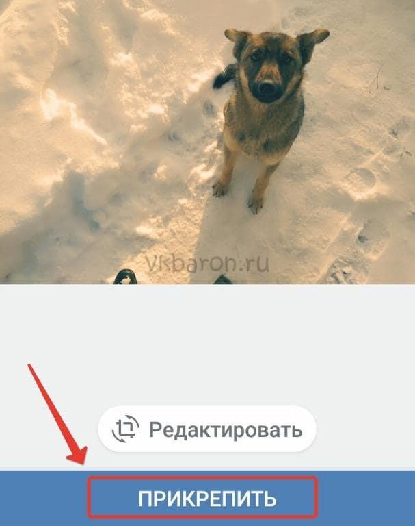 Как поставить аватарку в ВК 10-min