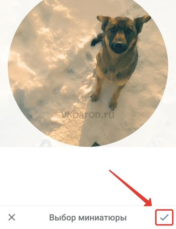 Как поставить аватарку в ВК 11-min