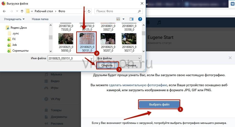 Как поставить аватарку в ВК 2-min