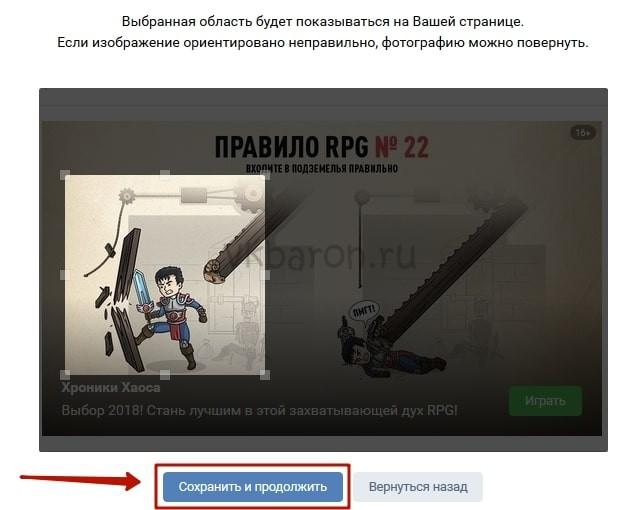 Как поставить аватарку в ВК 7-min