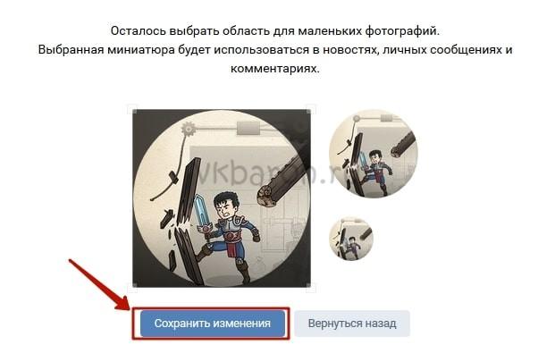 Как поставить аватарку в ВК 8-min
