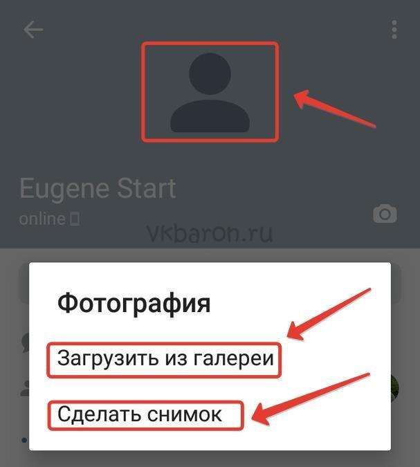 Как поставить аватарку в ВК 9-min