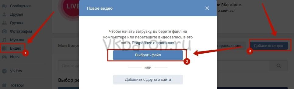 Как поставить обложку на видео в ВКонтакте 1-min