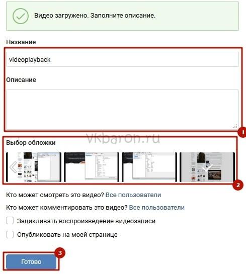 Как поставить обложку на видео в ВКонтакте 2-min