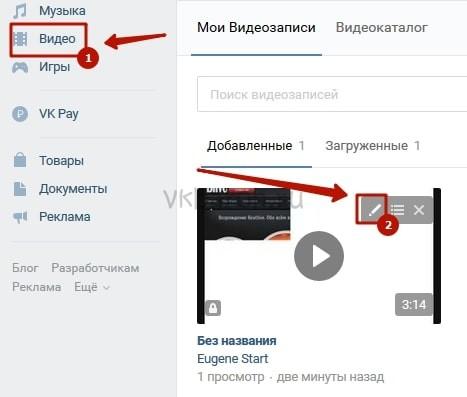 Как поставить обложку на видео в ВКонтакте 3-min
