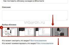 Как поставить обложку на видео в ВКонтакте