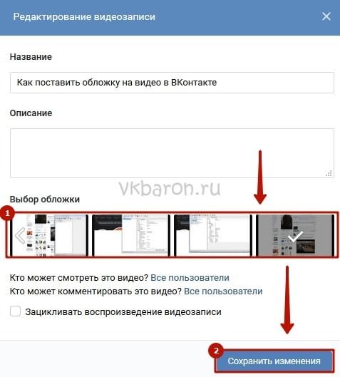 Как поставить обложку на видео в ВКонтакте 4-min