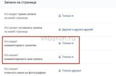 Как прочитать скрытые комментарии в ВКонтакте