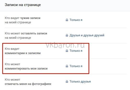 Как прочитать скрытые комментарии в ВКонтакте 2