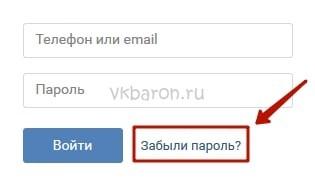 Как разблокировать страницу в ВКонтакте 1-min