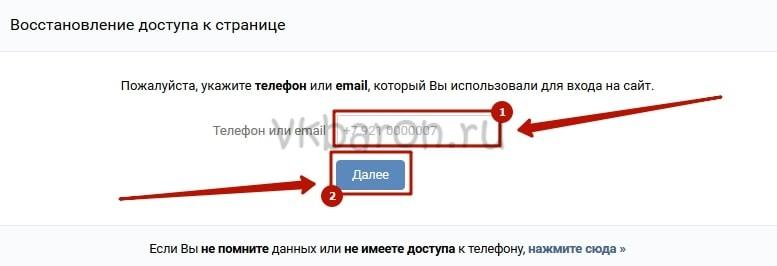 Как разблокировать страницу в ВКонтакте 2-min
