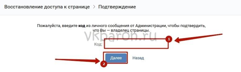 Как разблокировать страницу в ВКонтакте 3-min