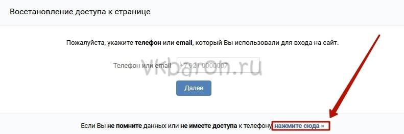 Как разблокировать страницу в ВКонтакте 4-min