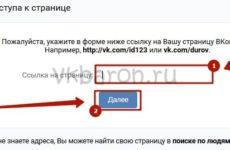 Как разблокировать страницу в ВКонтакте