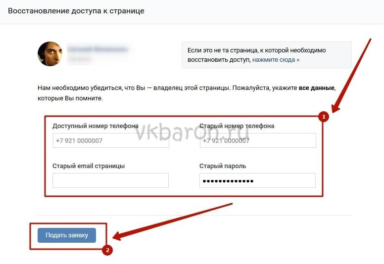 Как разблокировать страницу в ВКонтакте 6-min