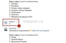 Как сделать сигну в ВКонтакте