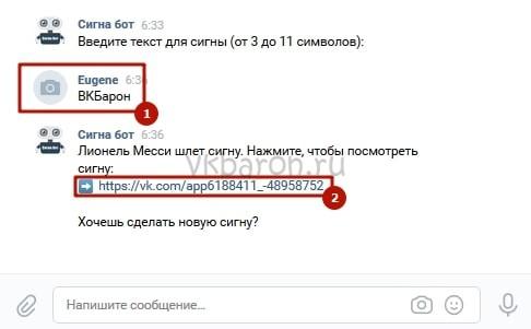 Как сделать сигну в ВКонтакте 2-min