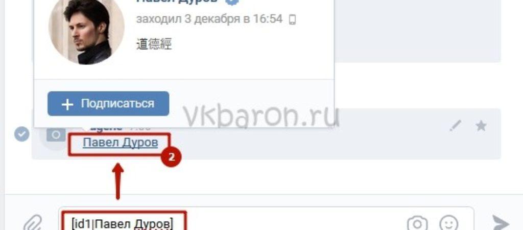 Как сделать ссылку на страницу ВКонтакте