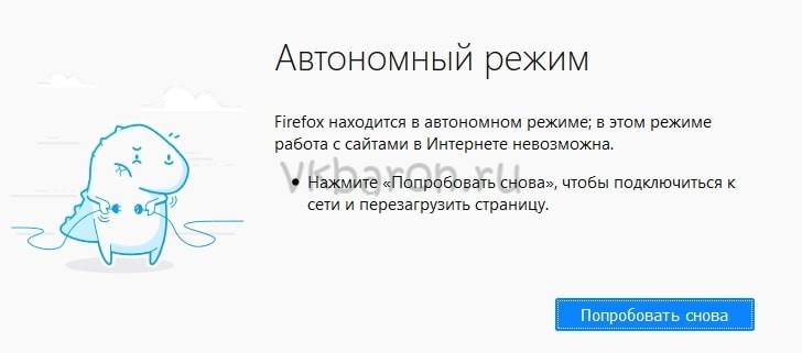 Как сидеть в ВКонтакте без интернета 2-min